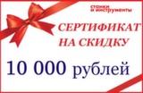 Сертификат на скидку 10000 рублей