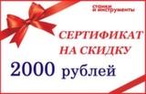 Сертификат на скидку 2000 рублей