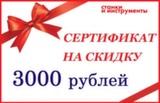 Сертификат на скидку 3000 рублей