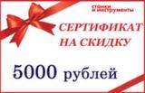 Сертификат на скидку 5000 рублей